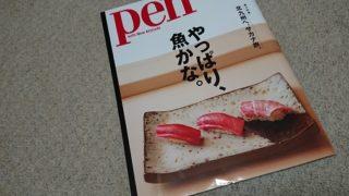 PEN最新号