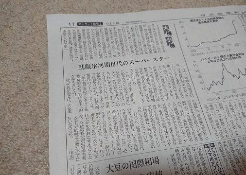 今日の日経