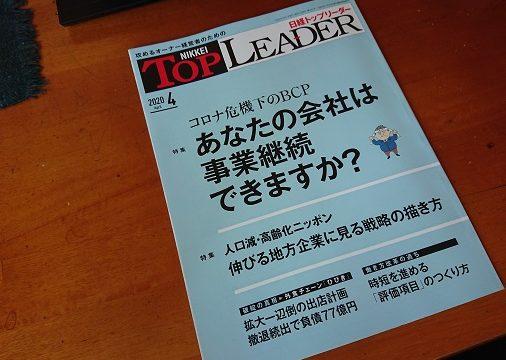 日経トップリーダー最新号